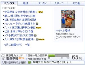 Yahoo!トピックス掲載