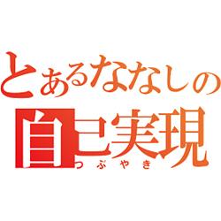 nanashino