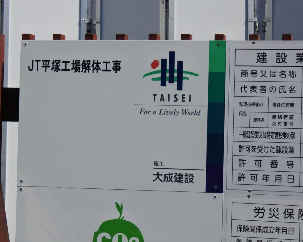 2017年撮影 JT平塚工場解体工事の告知